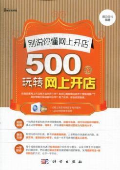 别说你懂网上开店-500招玩转网上开店-(含1CD价格)