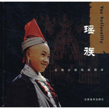 瑶族(精)/云南少数民族图库(云南少数民族图库)(Yao Nationality)