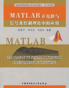 MATLAB在电路与信号及控制理论中的应用