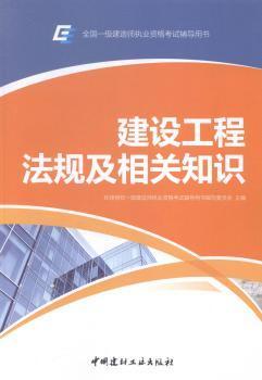 建设工程法规及相关知识-全国一级建造师执业资格考试辅导用书