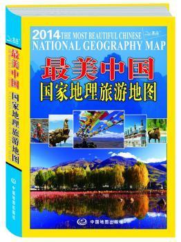 2014-国家地理旅游地图