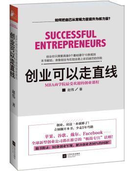创业可以走直线(《给你一个团队,你能怎么管?》第二季,MBA商学院的创业课程!10条规则8个基础6种黄金机会让你从常规力量提升为核力量!随书附赠:80条创业军规,解决创业者96%的问题!)