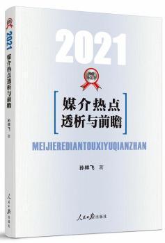 媒介热点透析与前瞻(2021)