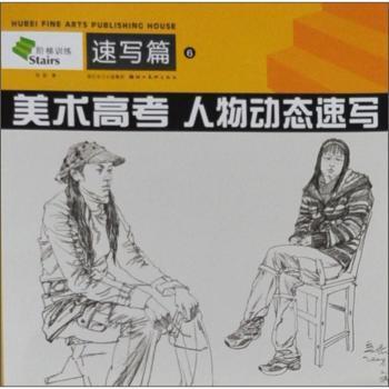 美术高考 人物动态速写(速写篇)(阶梯训练丛书)