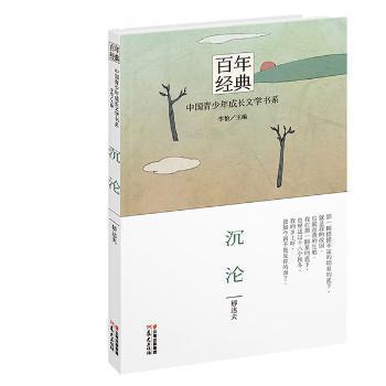 百年经典·中国青少年成长文学书系:沉沦(认识大师  品读经典  跨越百年  收获成长)