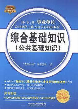 2014-2015-综合基础知识(公共基础知识)