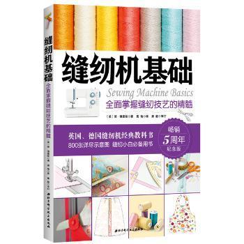 缝纫机基础:全面掌握缝纫技艺的精髓(新版)