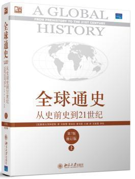 通史-从史前史到21世纪(第7版修订版 上册)