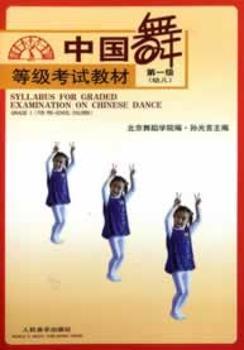 幼儿-中国舞等级考试级