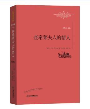 查泰莱夫人的情人-世界名译文库-全译本