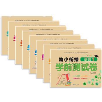 幼小衔接学期测试卷10册