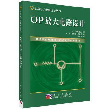 OP放大电路设计:从重视再现性设计的基础到实际应用
