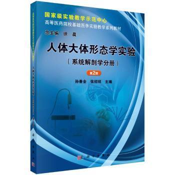 系统解剖学分册-人体大体形态学实验-第2版