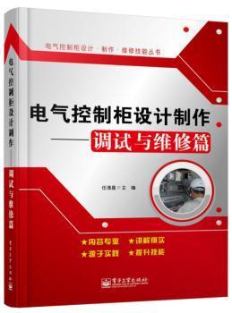 调试与维修篇-电气控制柜设计制作