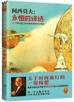 永恒的终结         (关于时间旅行的奥秘和恢宏构想,阿西莫夫被的。科幻迷们翘以盼60年来,中文版全译本次登陆中国。)
