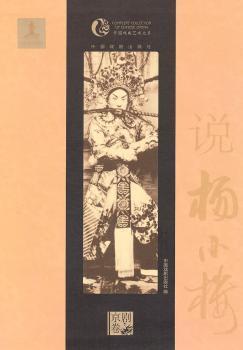 京剧卷-说杨小楼