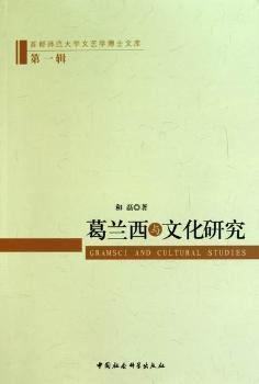 葛兰西与文化研究-都师范大学文艺学博士辑
