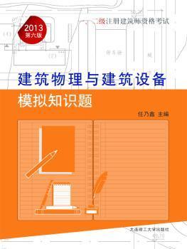 2013-建筑物理与建筑设备模拟知识题-一.二级注册建筑师资格考试-第六版