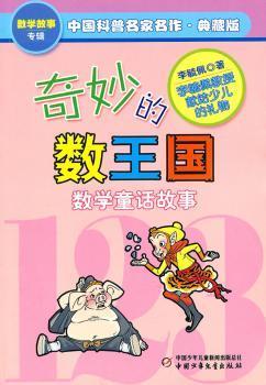 奇妙的数王国-数学童话故事-典藏版