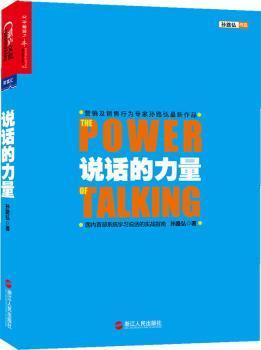 说话的力量(国内部系统学习说话的实战指南,营销及销售行为专家孙路弘。8大说话方法,4大说话技巧,两大说话工具,助你掌控说话的力量。)