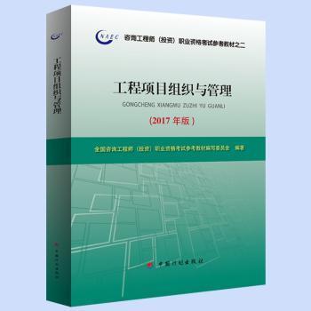 工程项目组织与管理:2017年版