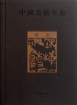篆刻-中国美术全集