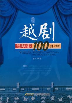 越剧经典唱段100-(金版)