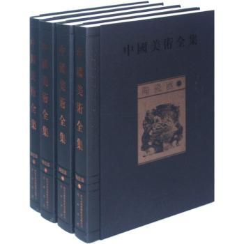陶瓷器-中国美术全集-(全四册)