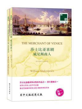 双语译林:莎士比亚喜剧 威尼斯商人(买中文版送英文版)