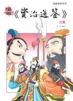三国-漫画<<资治通鉴>>