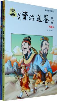 隋唐-漫画<<资治通鉴>>-(全2册)