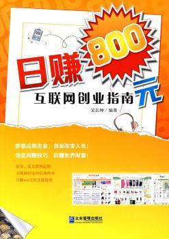 日赚800元:互联网创业指南