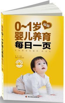 1岁婴儿养育每日一页-附赠婴儿洗澡&抚触光盘
