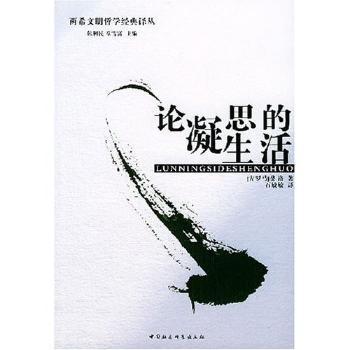 论凝思的生活 - - 两希文明哲学经典译丛