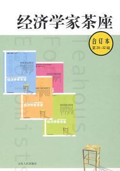 经济学家茶座(合订本)(第29-32辑)