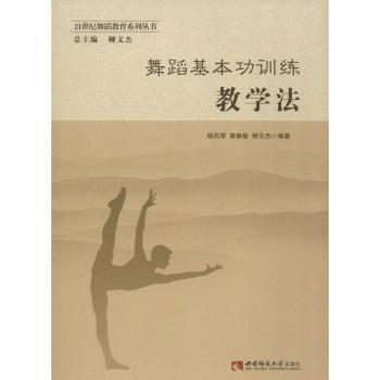 舞蹈基本功训练教学法