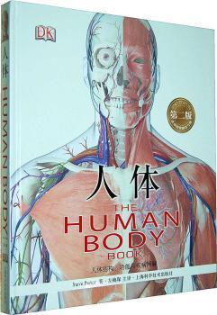 人体-人体结构.功能与疾病图解-第二版