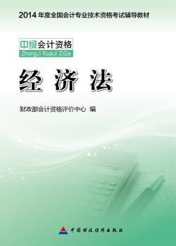 经济法-中级会计资格
