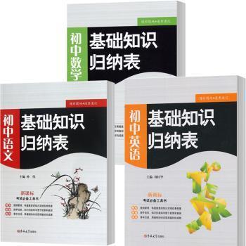 初中基础知识归纳表-新课标语文+数学+英语(3册)
