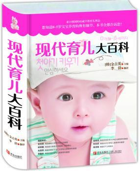 现代育儿大百科--来自韩国的早教理念,引进韩国经典育儿早教书——《0~5岁安心育儿全书》,让宝宝IQ、EQ、CQ、SQ、MQ全面提升