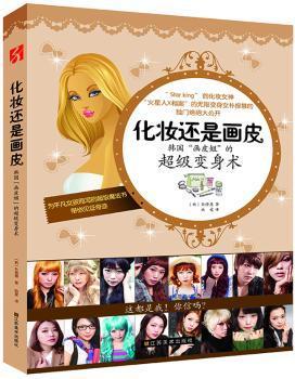 化妆还是画皮-韩国画皮姐的变身术