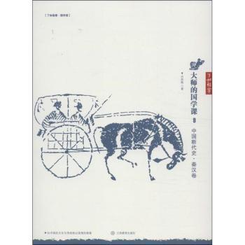 大师的国学课:9:中国断代史·秦汉卷