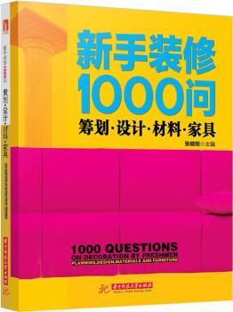 新手装修1000问:Planning, design, materials and furnitrue
