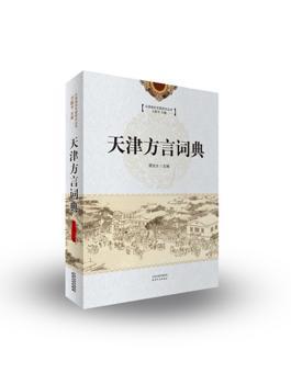 天津方言词典