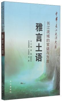 雅言土语:长江流域的官话与方言