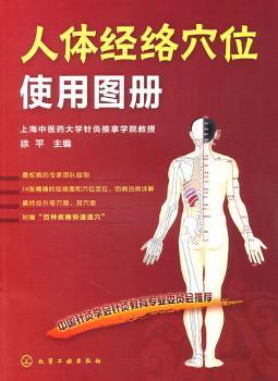 人体经络穴位使用手册
