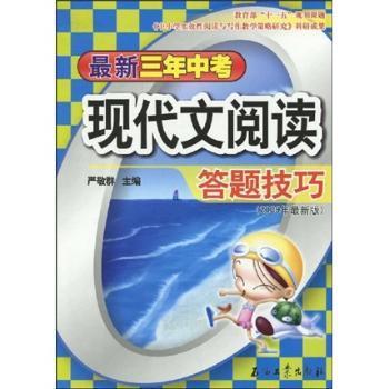中考现代文阅读:答题技巧(2009年