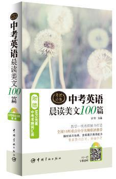 中考英语晨读美文100篇