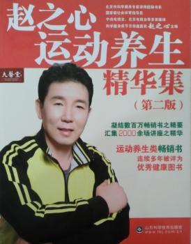 赵之心运动养生精华集