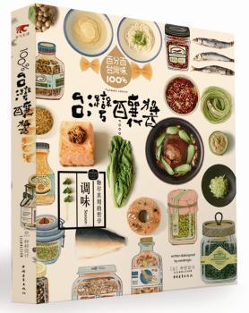 100%台湾酿酱:物尽其用的哲学        节气生活?跟着节气过日子在时间里散步   你的心、你的身体,曾经真正在家过吗……好好善待自己的身体,好好善待自己的灵魂